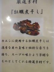 【新店】麺屋 龍壽-32