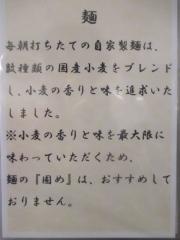 【新店】麺屋 龍壽-34