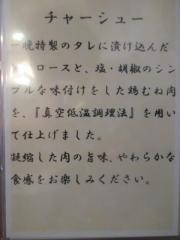 【新店】麺屋 龍壽-36