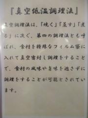 【新店】麺屋 龍壽-37