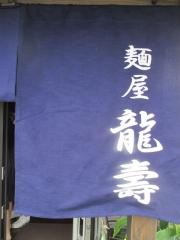 【新店】麺屋 龍壽-45