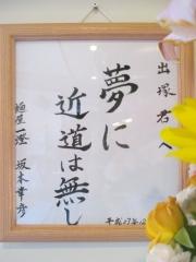 【新店】麺屋 龍壽-44