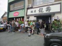 【新店】麺屋 龍壽-46