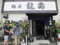 【新店】麺屋 龍壽-2
