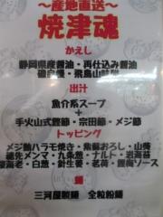 麺s食堂 粋蓮 in 東京-3
