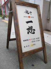 麺や 一想【弐】-12