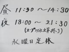 麺や 一想【弐】-13