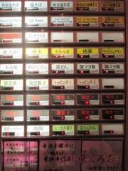 響 くろ㐂【参】-4