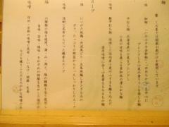 響 くろ㐂【参】-10