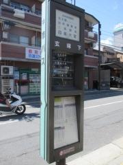 らぁ麺 とうひち-3