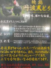 らぁ麺 とうひち-17