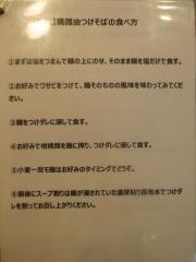 らぁ麺 とうひち-23