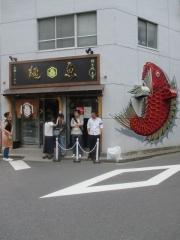 真鯛らーめん 麺魚【四】-1