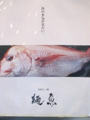 真鯛らーめん 麺魚【四】-10