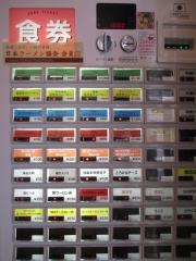 麺屋 一燈【弐五】-4