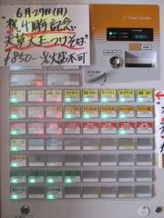 煮干し中華そば 鈴蘭 新宿店【弐四】-2
