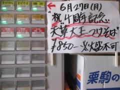 煮干し中華そば 鈴蘭 新宿店【弐四】-3
