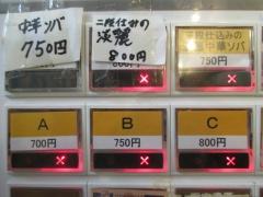 中華ソバ 伊吹【壱百壱弐】-4