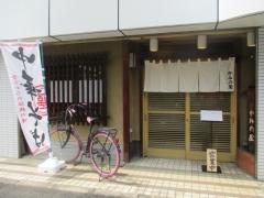 【新店】かみの屋-1
