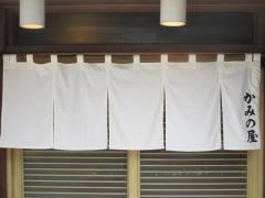 【新店】かみの屋-7