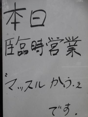 明日『中華ソバ 伊吹』は「しょーくん卒業営業」-3