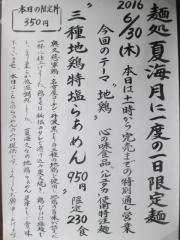 麺処 夏海【弐】-2