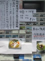 麺処 夏海【弐】-3