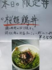 麺処 夏海【弐】-10