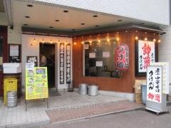 煮干中華そば 鈴蘭【弐参】-1