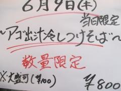 煮干中華そば 鈴蘭【弐参】-2