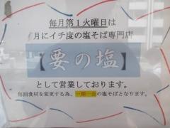 麺処 篠はら【四】 ~要の塩~-2