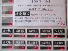 麺処 篠はら【四】 ~要の塩~-5