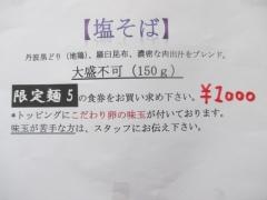 麺処 篠はら【四】 ~要の塩~-4