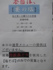 麺処 篠はら【四】 ~要の塩~-12