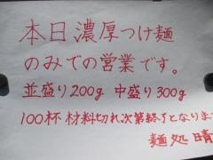麺処 晴【弐四】-6