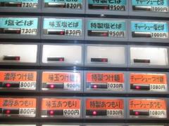 麺処 晴【弐四】-7