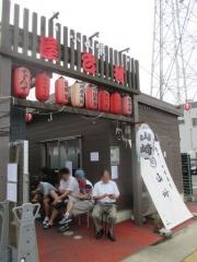 【新店】煮干し中華蕎麦 山崎-2