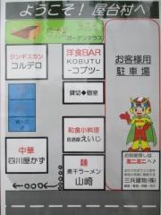 【新店】煮干し中華蕎麦 山崎-5