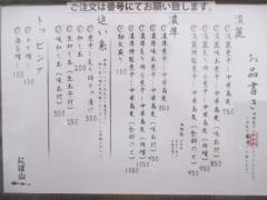 【新店】煮干し中華蕎麦 山崎-6