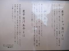 【新店】煮干し中華蕎麦 山崎-7