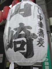 【新店】煮干し中華蕎麦 山崎-17