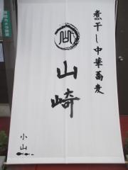 【新店】煮干し中華蕎麦 山崎-18
