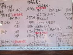 麺童 豊香-2