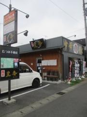麺童 豊香-1