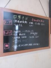 麺童 豊香-10
