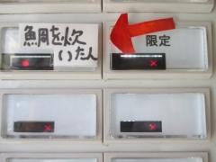 豚骨一燈【弐拾】-3