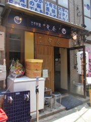 【新店】自家製麺 竜葵(ほおずき)-1