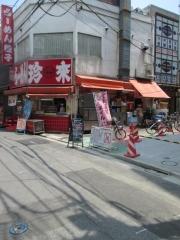 【新店】自家製麺 竜葵(ほおずき)-3
