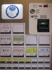 【新店】自家製麺 竜葵(ほおずき)-4