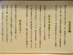 【新店】自家製麺 竜葵(ほおずき)-5